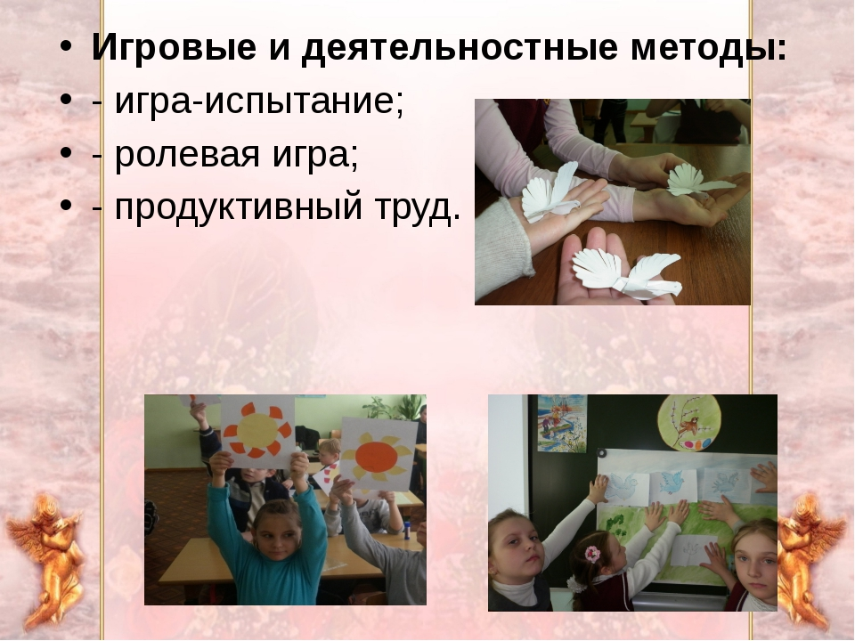 Игровые и деятельностные методы: - игра-испытание; - ролевая игра; - продукти...
