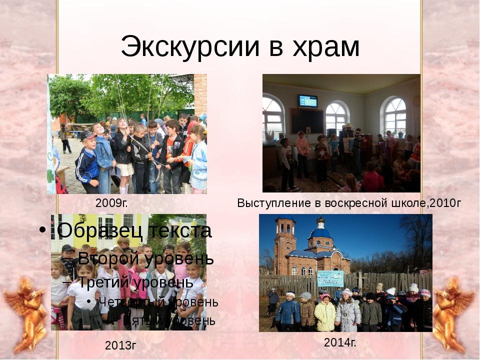 Экскурсии в храм 2009г. Выступление в воскресной школе,2010г 2013г 2014г.