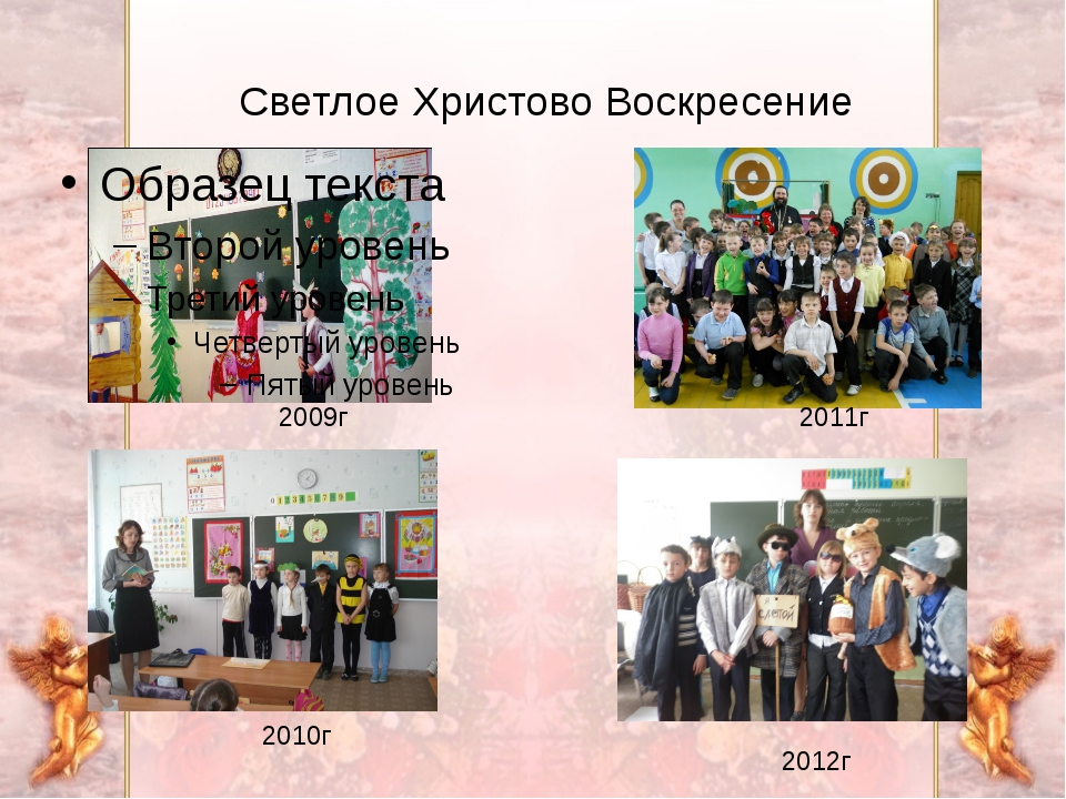 Светлое Христово Воскресение 2009г 2010г 2011г 2012г