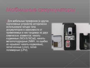 Для мобильных телефонов (и других портативных устройств) исторически использ