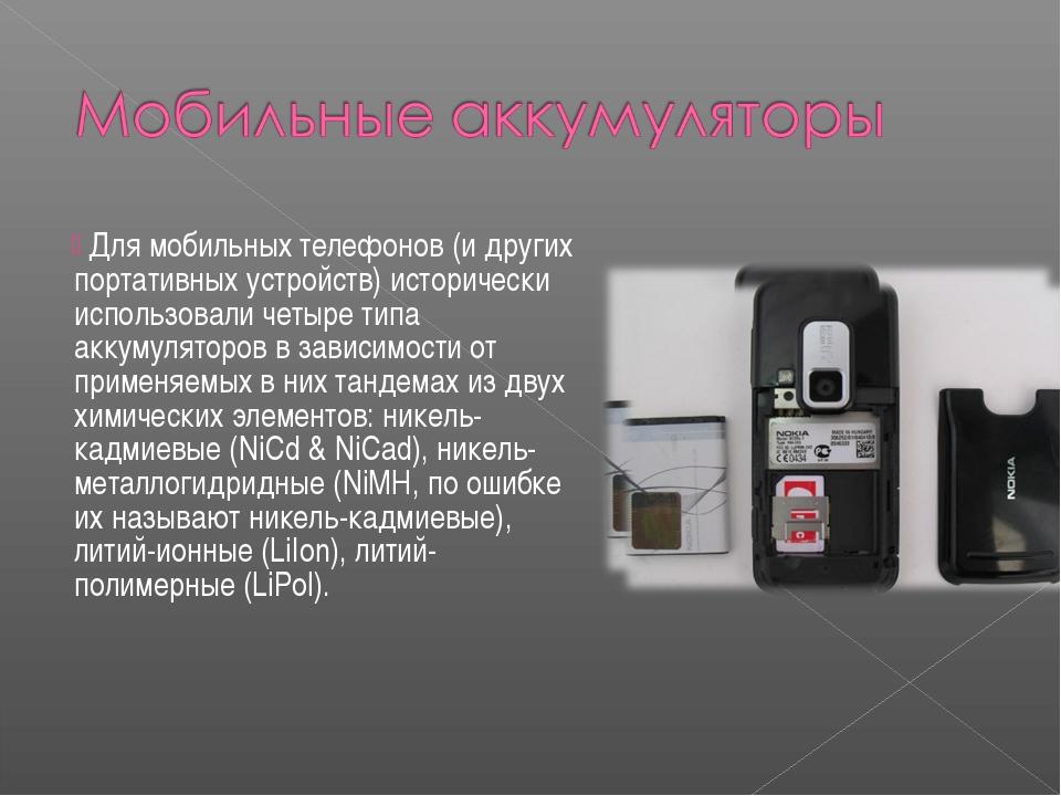 Для мобильных телефонов (и других портативных устройств) исторически использ...