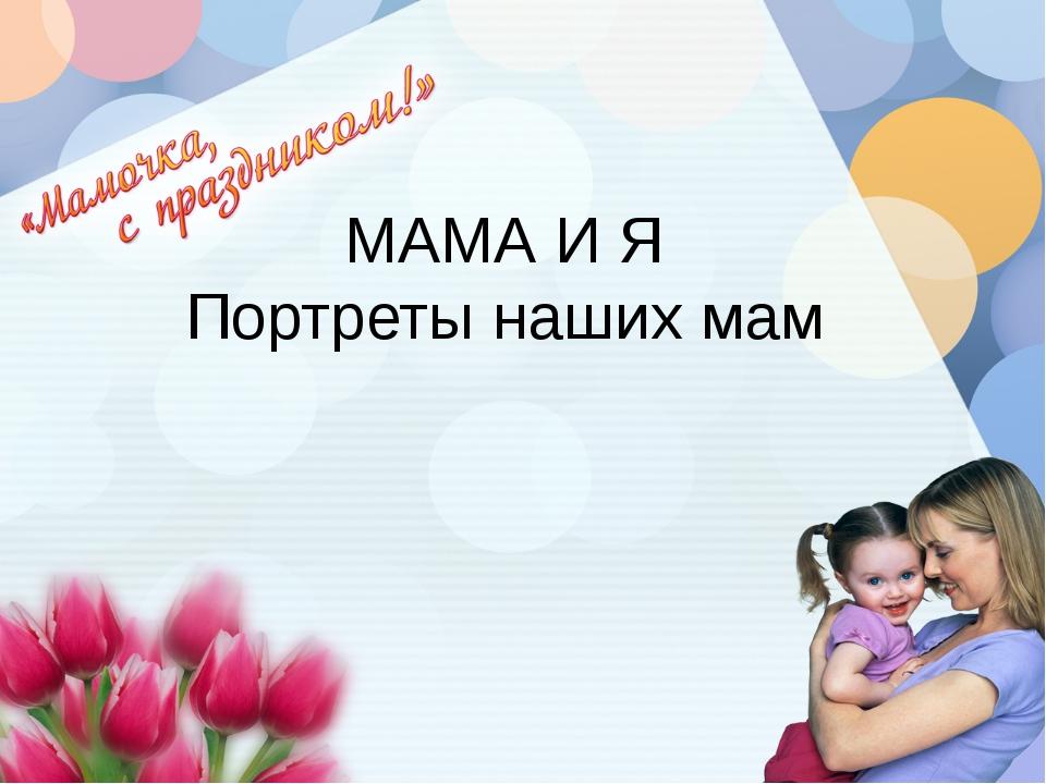МАМА И Я Портреты наших мам