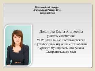 Всероссийский конкурс «Учитель года России - 2014» районный этап Додонова Еле