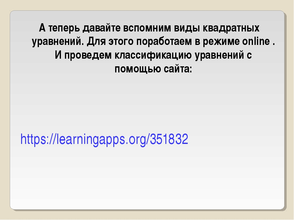 https://learningapps.org/351832 А теперь давайте вспомним виды квадратных ура...