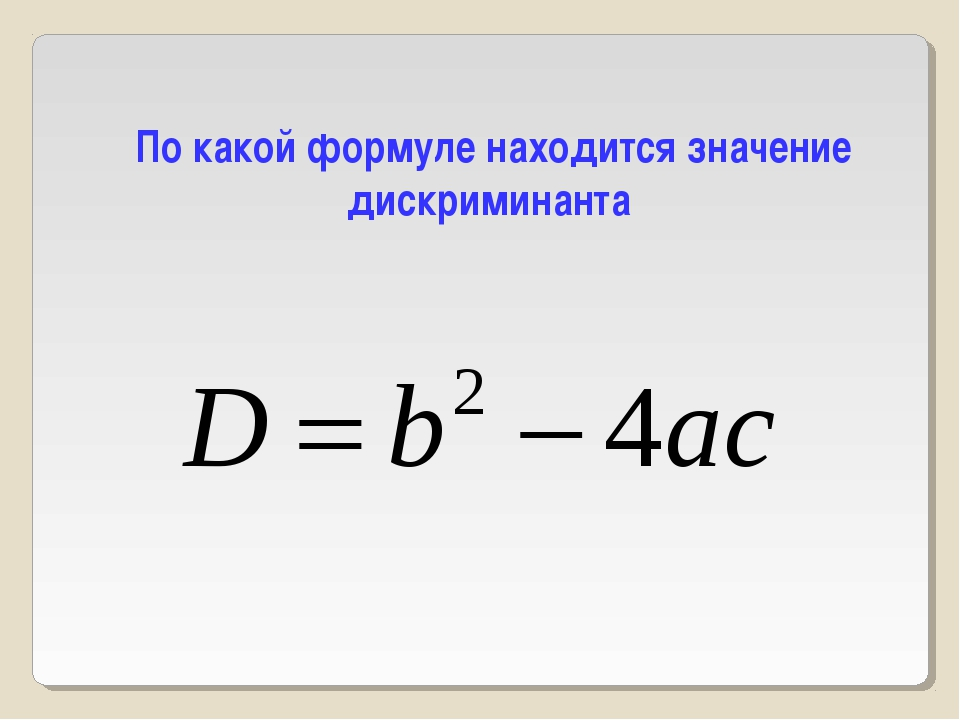По какой формуле находится значение дискриминанта