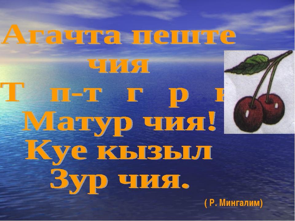 ( Р. Мингалим)