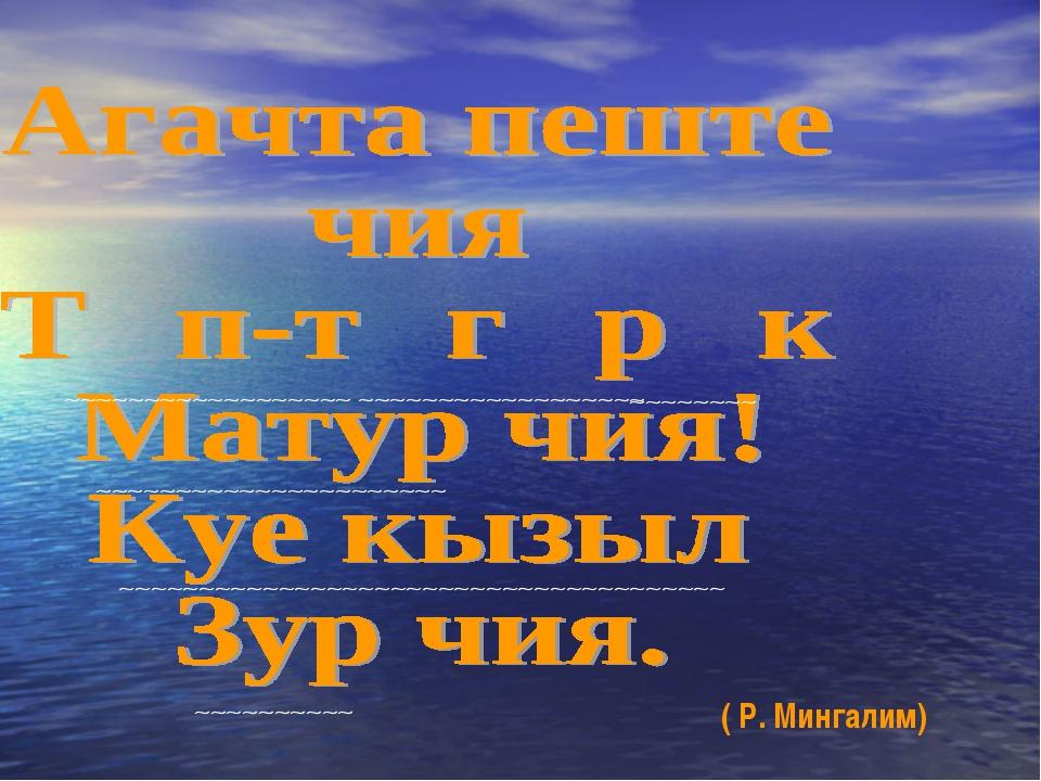 ( Р. Мингалим)    ...