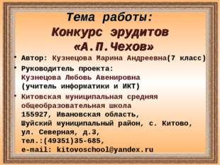 Тема работы: Конкурс эрудитов «А.П.Чехов» Автор: Кузнецова Марина Андреевна(7