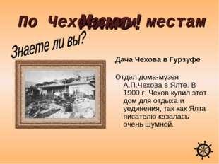 Мимо! Дача Чехова в Гурзуфе Отдел дома-музея А.П.Чехова в Ялте. В 1900 г. Чех
