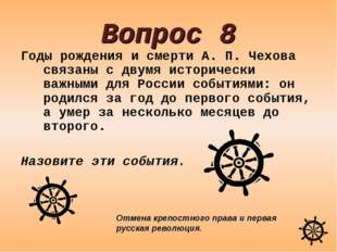 Вопрос 8 Годы рождения и смерти А. П. Чехова связаны с двумя исторически важн