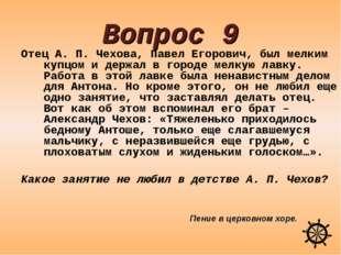 Вопрос 9 Отец А. П. Чехова, Павел Егорович, был мелким купцом и держал в горо