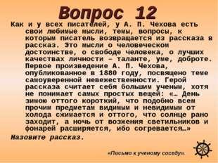 Вопрос 12 Как и у всех писателей, у А. П. Чехова есть свои любимые мысли, тем