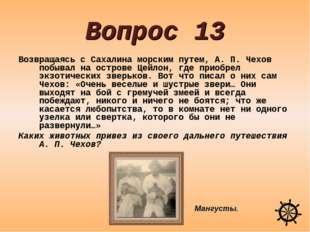 Вопрос 13 Возвращаясь с Сахалина морским путем, А. П. Чехов побывал на остров