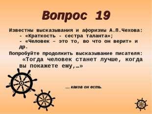 Вопрос 19 Известны высказывания и афоризмы А.П.Чехова: - «Краткость - сестра