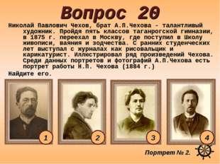 Вопрос 20 Николай Павлович Чехов, брат А.П.Чехова - талантливый художник. Про