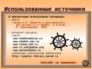 Использованные источники В презентации использованы материалы: - книги Чехов