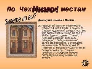 Мимо! Дом-музей Чехова в Москве Литературный филиал Гослитмузея. Открыт 14 ию