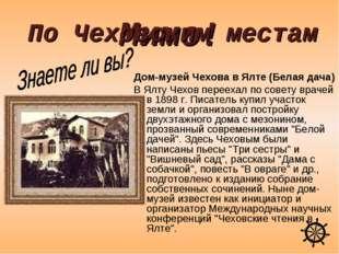 Мимо! Дом-музей Чехова в Ялте (Белая дача) В Ялту Чехов переехал по совету вр
