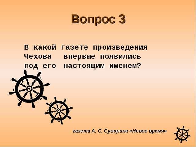 Вопрос 3 газета А. С. Суворина «Новое время» В какой газете произведения Чех...