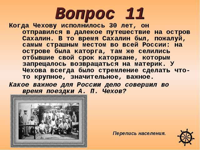 Вопрос 11 Когда Чехову исполнилось 30 лет, он отправился в далекое путешестви...