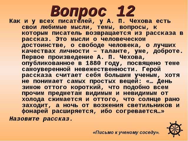 Вопрос 12 Как и у всех писателей, у А. П. Чехова есть свои любимые мысли, тем...