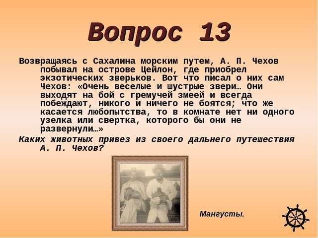 Вопрос 13 Возвращаясь с Сахалина морским путем, А. П. Чехов побывал на остров...