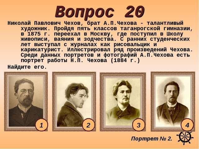 Вопрос 20 Николай Павлович Чехов, брат А.П.Чехова - талантливый художник. Про...