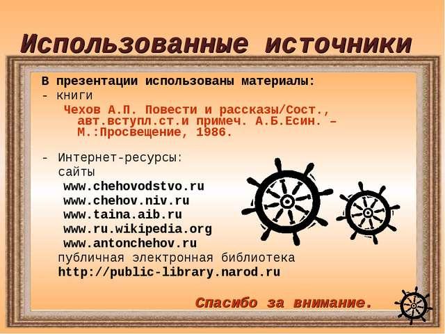 Использованные источники В презентации использованы материалы: - книги Чехов...