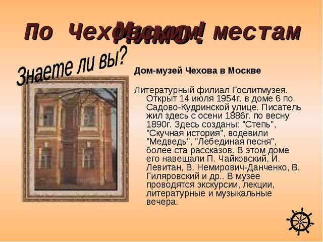 Мимо! Дом-музей Чехова в Москве Литературный филиал Гослитмузея. Открыт 14 ию...