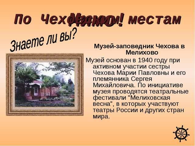 Мимо! Музей-заповедник Чехова в Мелихово Музей основан в 1940 году при активн...