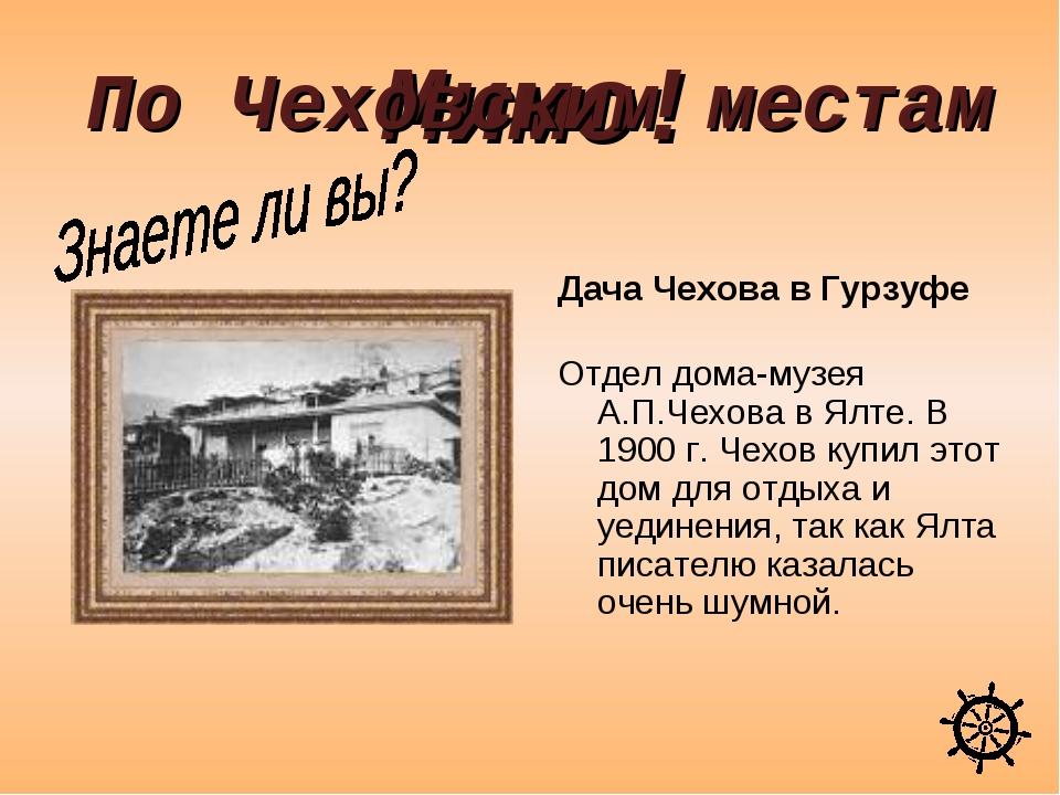 Мимо! Дача Чехова в Гурзуфе Отдел дома-музея А.П.Чехова в Ялте. В 1900 г. Чех...