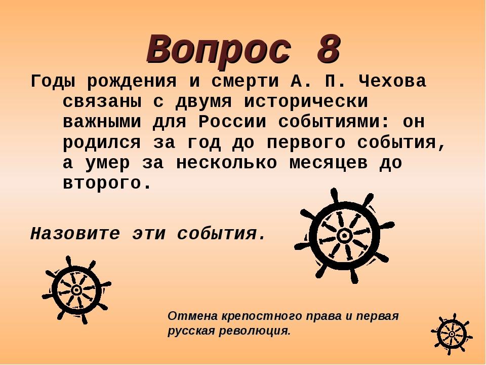 Вопрос 8 Годы рождения и смерти А. П. Чехова связаны с двумя исторически важн...