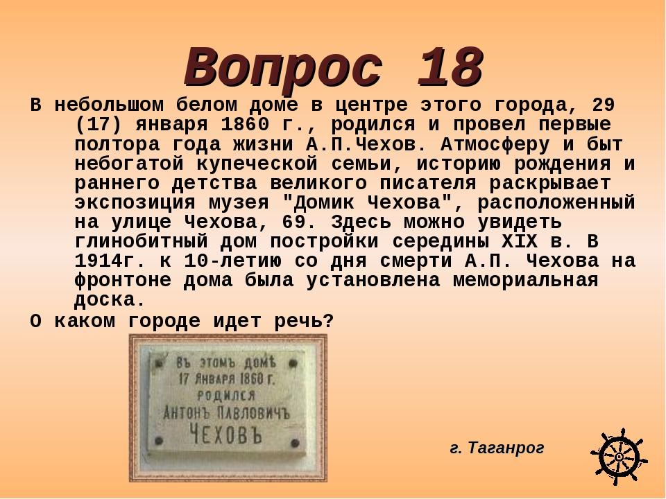 Вопрос 18 В небольшом белом доме в центре этого города, 29 (17) января 1860 г...