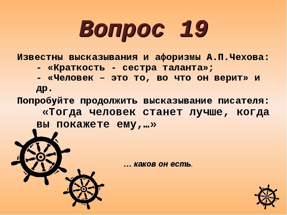 Вопрос 19 Известны высказывания и афоризмы А.П.Чехова: - «Краткость - сестра...