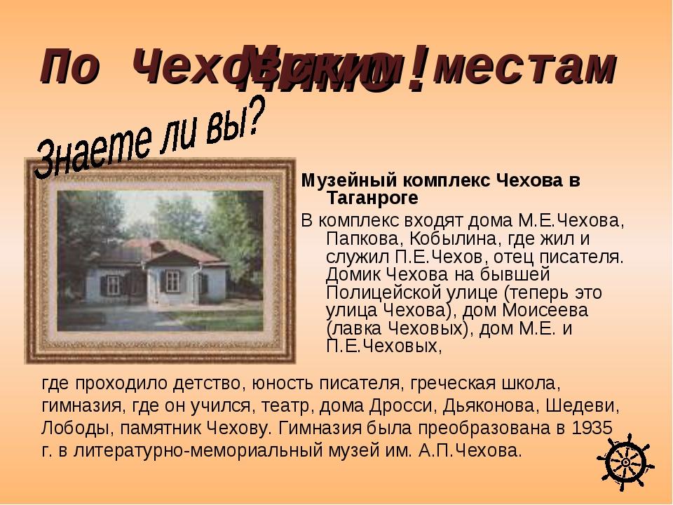 Мимо! Музейный комплекс Чехова в Таганроге В комплекс входят дома М.Е.Чехова,...