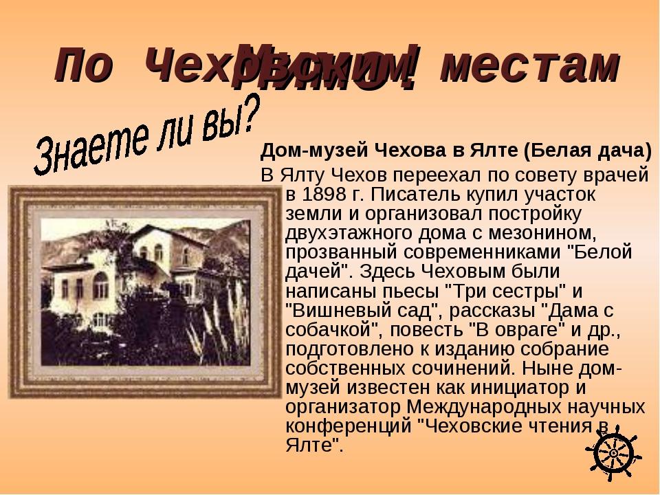 Мимо! Дом-музей Чехова в Ялте (Белая дача) В Ялту Чехов переехал по совету вр...