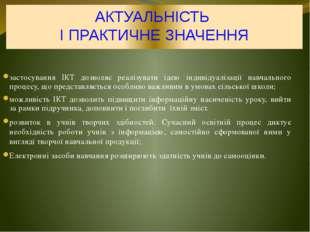 застосування ІКТ дозволяє реалізувати ідею індивідуалізації навчального проце