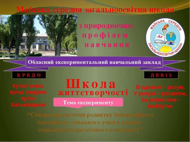 Майська середня загальноосвітня школа Обласний експериментальний навчальний з...