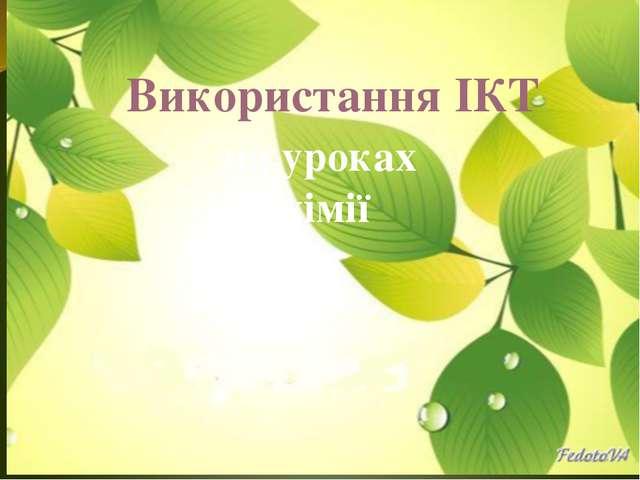 Використання ІКТ на уроках хімії