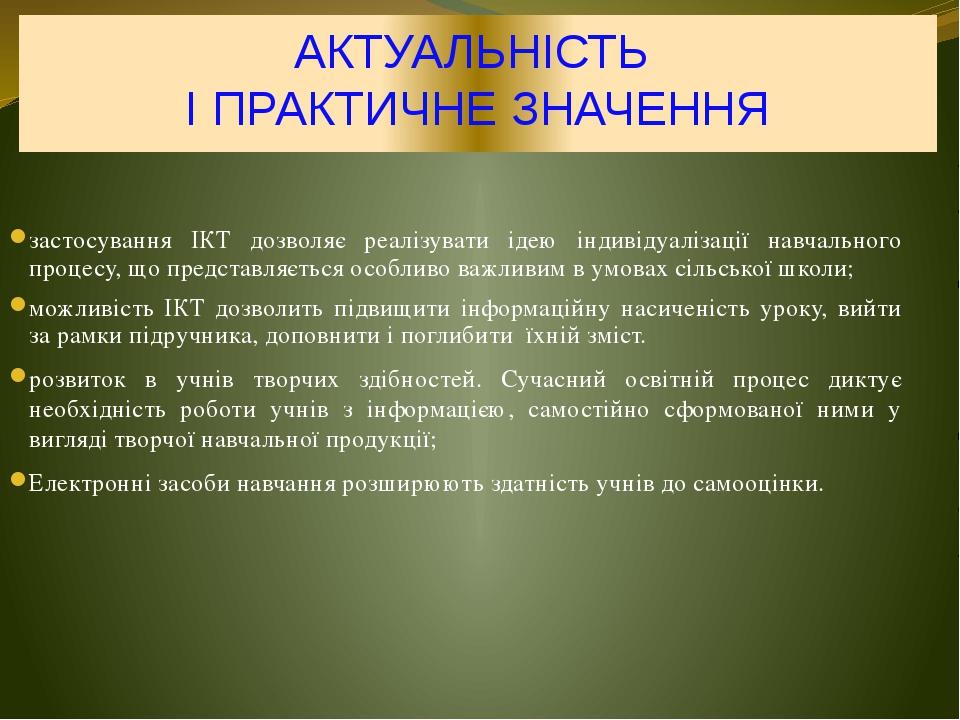 застосування ІКТ дозволяє реалізувати ідею індивідуалізації навчального проце...