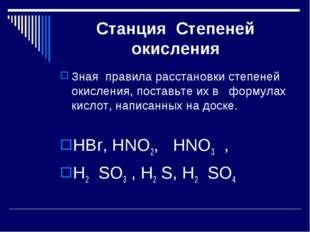 Станция Степеней окисления Зная правила расстановки степеней окисления, поста