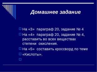Домашнее задание На «3» параграф 20, задание № 4 На «4» параграф 20, задание