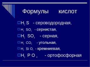 Формулы кислот H2 S - сероводородная, H2 SO3 - сернистая, H2 SO4 - серная, H