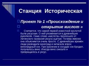 Станция Историческая Проект № 1 «Происхождение и открытие кислот » Считается