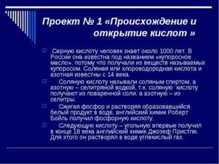 Проект № 1 «Происхождение и открытие кислот » Серную кислоту человек знает ок