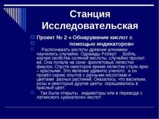 Станция Исследовательская Проект № 2 « Обнаружение кислот с помощью индикатор