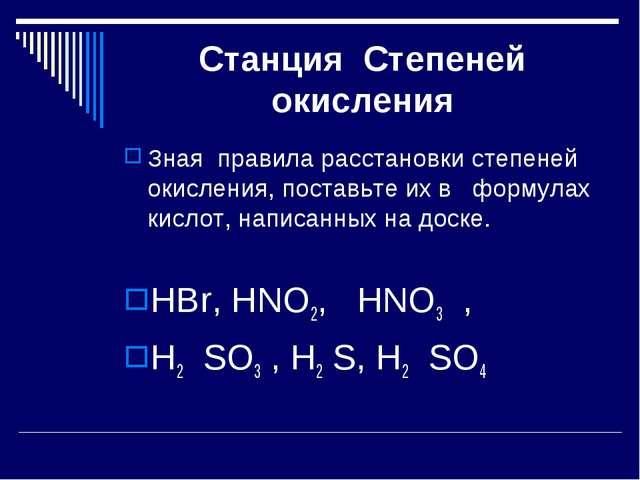 Станция Степеней окисления Зная правила расстановки степеней окисления, поста...