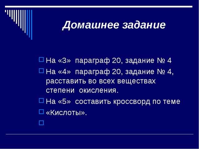 Домашнее задание На «3» параграф 20, задание № 4 На «4» параграф 20, задание...