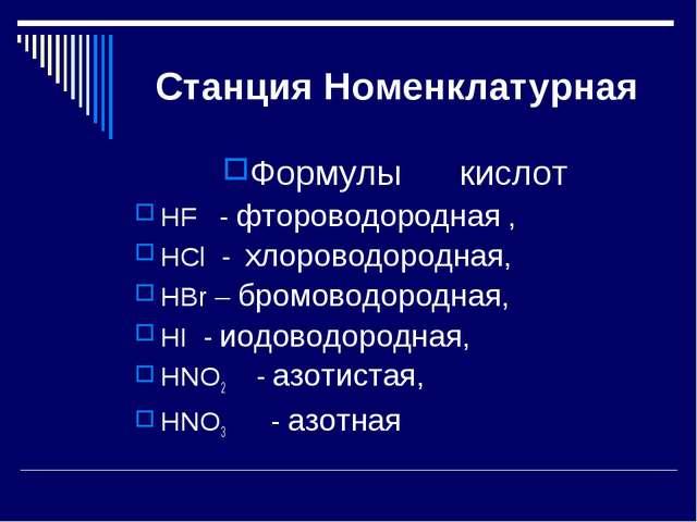 Станция Номенклатурная Формулы кислот HF - фтороводородная , HCl - хлороводо...