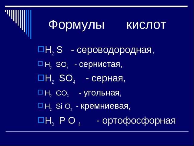 Формулы кислот H2 S - сероводородная, H2 SO3 - сернистая, H2 SO4 - серная, H...